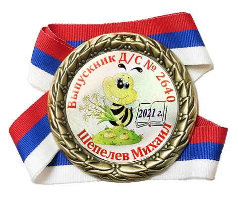 Медаль индивидуальная выпускнику д/с с номером (шмель)