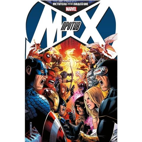 Мстители против Людей Икс (вып.Avengers vs. X-Men #0-12)