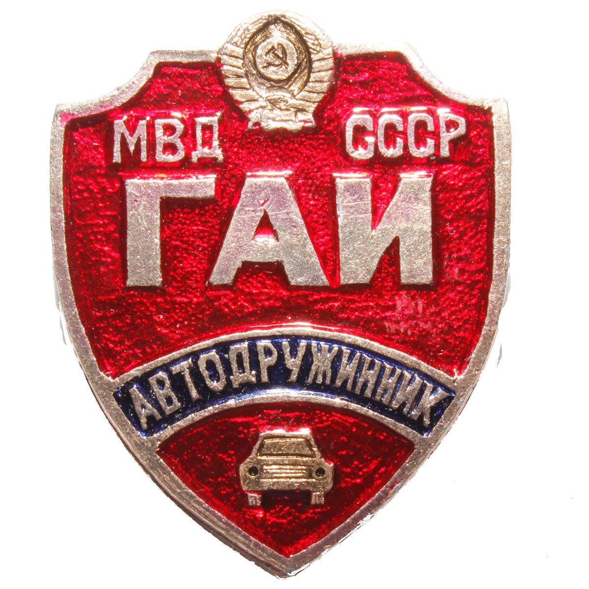 Знак МВД СССР ГАИ автодружинник AU. Разновидность - на толстой заготовке