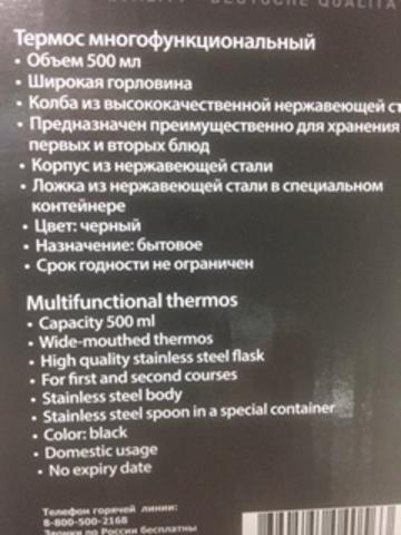 Термос 0.5 л. широкое горло SSV-0500/25N Нержавейка.
