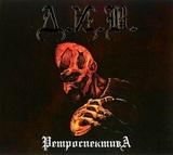 Д.И.В. / Ретроспектива (CD)