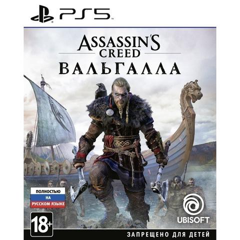 Игра Assassin's Creed Valhalla для PlayStation 5 на Blu-Ray диске