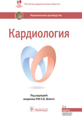 Кардиология : национальное руководство