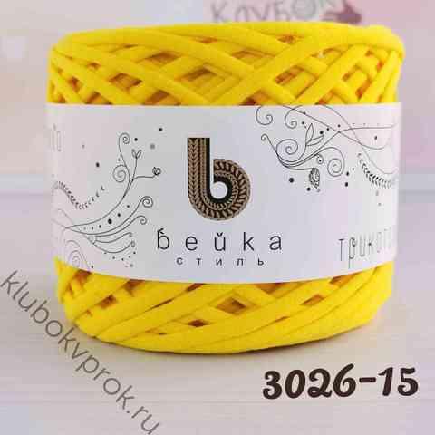 Пряжа трикотажная Бейка стиль 6мм, 3026-15 Желтый