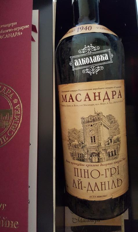 Вино Массандра Пино-Гри Ай-Даниль 1940 год 0,8л