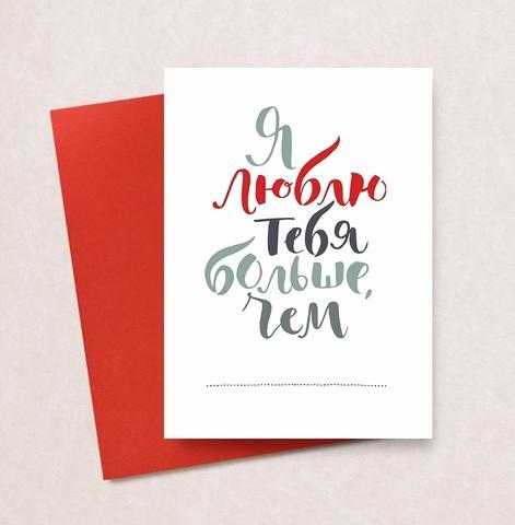 """Дизайнерская открытка """" Я люблю больше чем... """"/""""Люблю тебя"""" + крафт конверт (10х15)"""