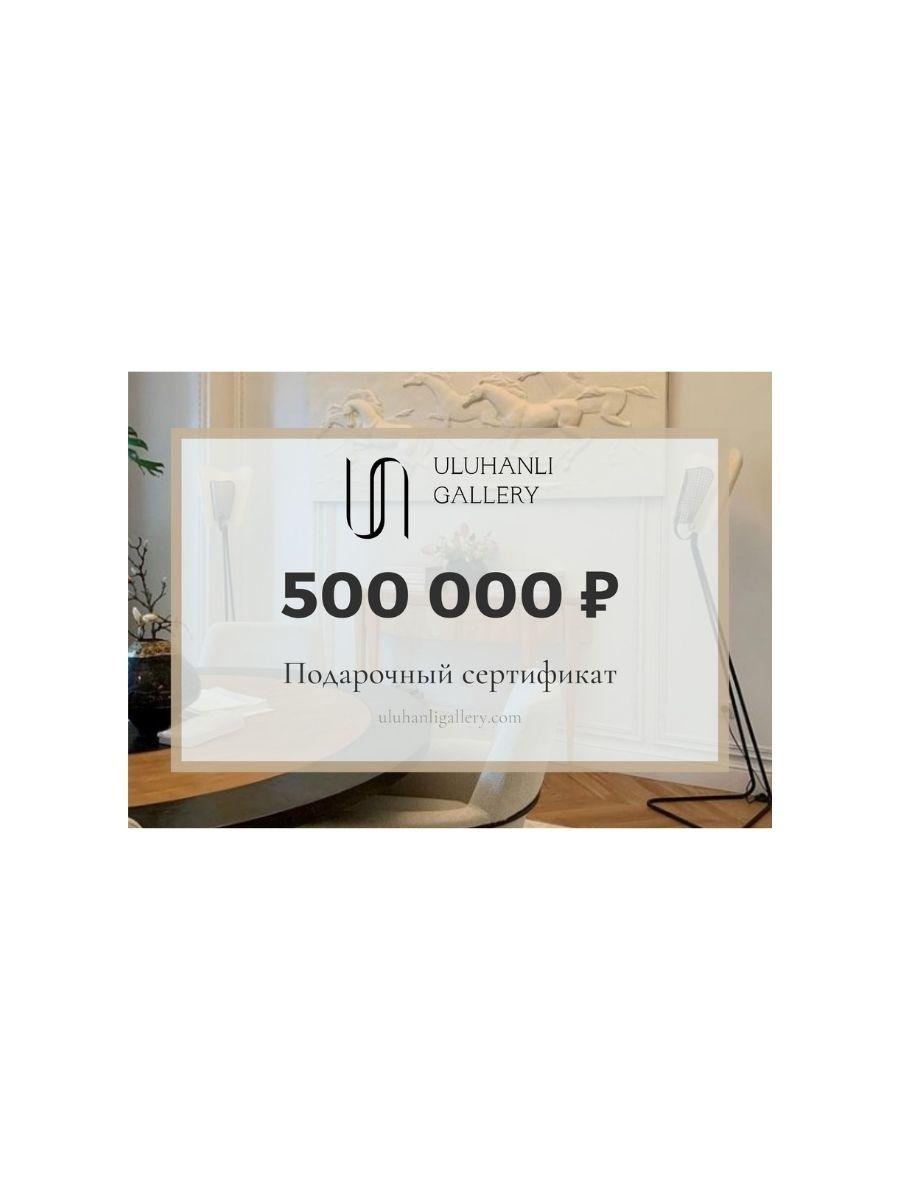 Подарочный сертификат 500 000 рублей