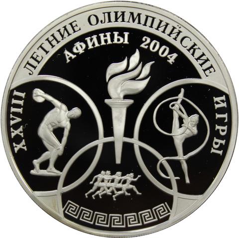 3 рубля 2004 XXVIII Олимпийские игры в Афинах