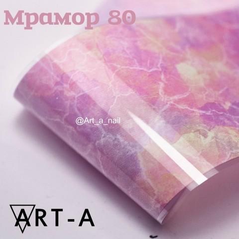 Фольга мрамор 80 Art-A
