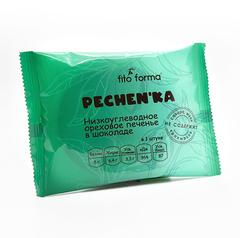 """Низкоуглеводное ореховое печенье """"Pechen'ka"""" в шоколаде  50 г"""