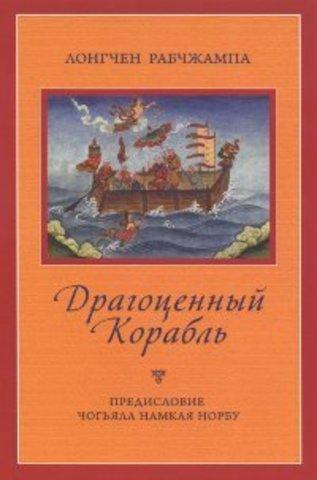 Драгоценный корабль: разъяснения смысла Бодхичитты — Царя Всетворящего