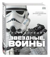 Энциклопедия «Звёздные войны» (уценка)