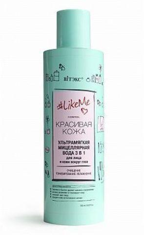 Витекс #LikeMe.Красивая кожа Мицеллярная вода Ультрамягкая 3в1 д/лица 200мл