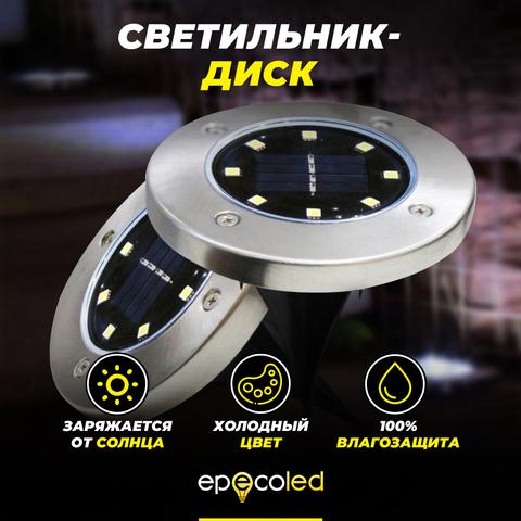 Светильник-диск EPECOLED холодный белый (на солнечной батарее, 8LED)