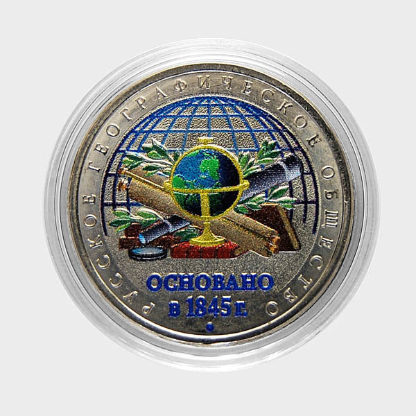 """5 рублей  """"РГО"""" (Цветная)"""
