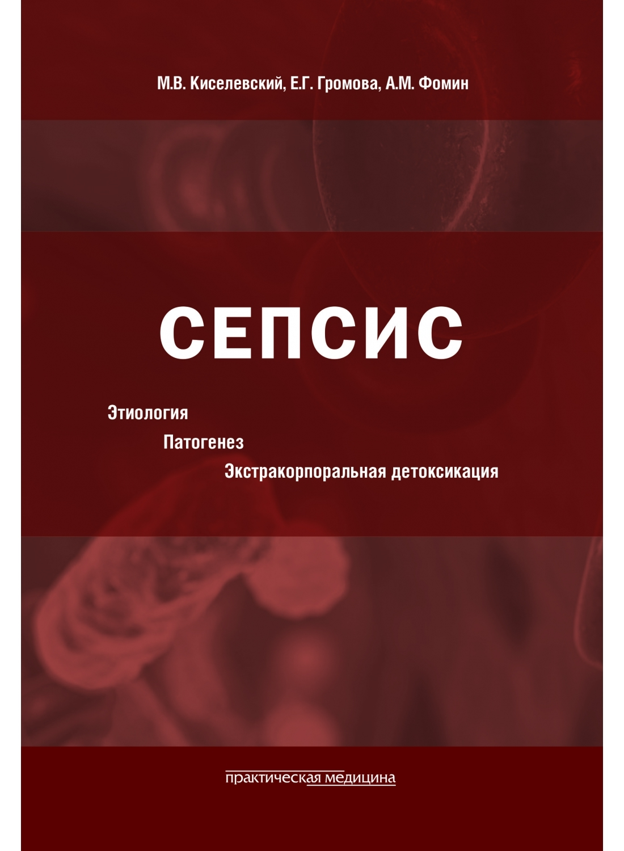 Анестезиология и реанимация Сепсис. Этиология. Патогенез. Экстракорпоральная детоксикация sepsis.jpg