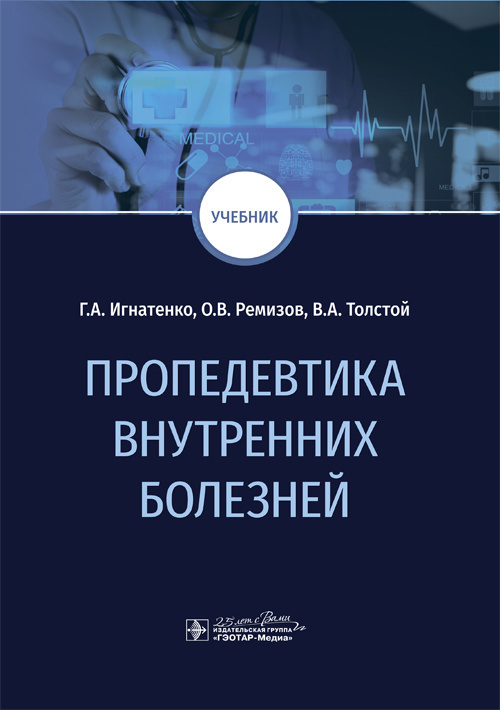 Другие области медицины Пропедевтика внутренних болезней : учебник a10f3fb951d449bfac9a681619096789.jpeg