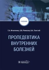 Пропедевтика внутренних болезней : учебник