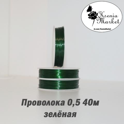 Проволока 0,5мм 40метров зелёная