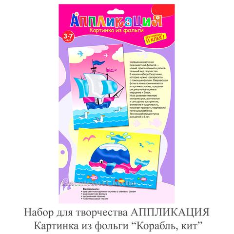 Набор для творчества АППЛИКАЦИЯ Картинки из фольги «Корабль, Кит»