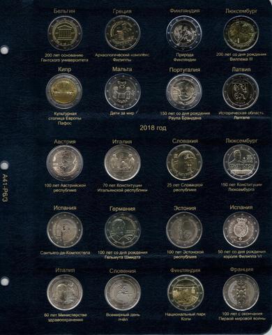Лист для памятных и юбилейных монет 2 Евро 2017-2018 гг.