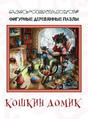Фигурные пазлы «Кошкин дом»