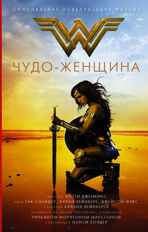 Чудо-Женщина. Официальная новеллизация