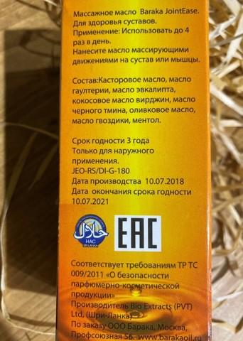 Согрев.массажное масло BARAKA 50мл