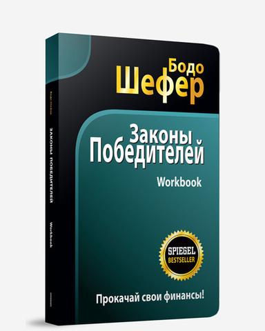 Законы победителей. Workbook