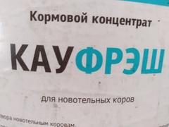 Кауфреш МУСТАНГ. Кормовой концентрат для новотельных коров. 1кг
