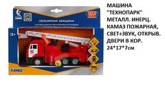 Машина Камаз СТ12-457-6WB пожарный технопарк (СБ)
