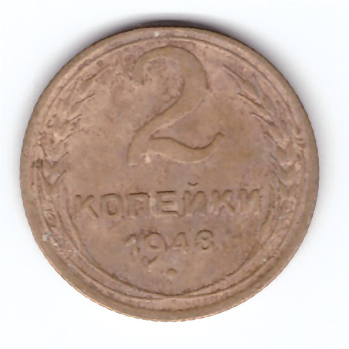 2 копейки 1948 года. VF
