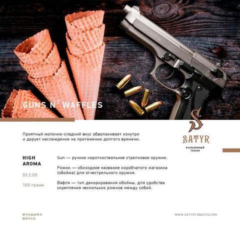 Табак Satyr Guns'n'waffles (High Aroma) 100г