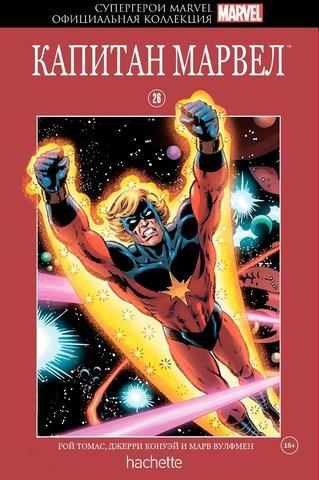Официальная коллекция. Супергерои Marvel №26. Капитан Марвел