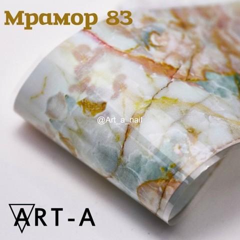 Фольга Мрамор 83 Art-A