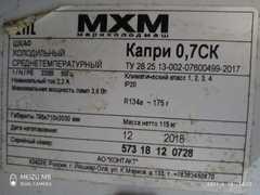 Уплотнитель для Шкафа холодильного Капри 0,7 СК  1445*780 мм по пазу (031)