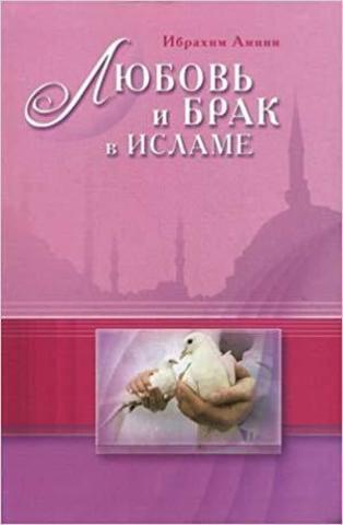 Любовь и брак в Исламе