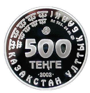500 тенге. Архар. Казахстан. 2002 г. PROOF