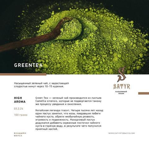 Табак Satyr Greentea (Зеленый чай) 100г