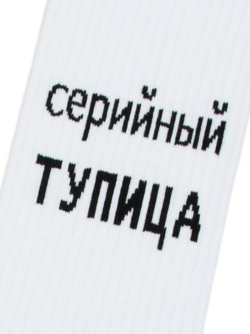 Носки Серийный тупица