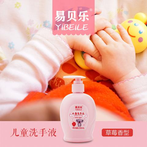 Детское жидкое мыло для рук с клубничным ароматом YIBEILE 230 мл