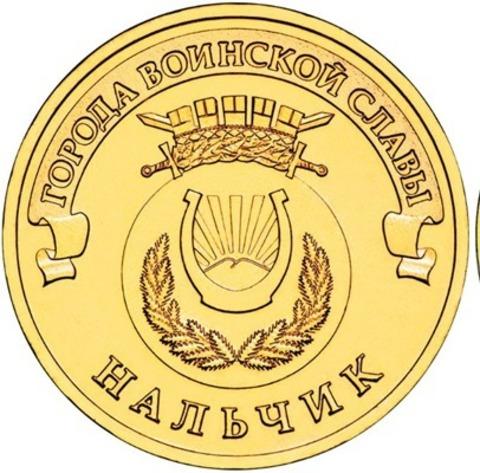 10 рублей Нальчик 2014 г. UNC