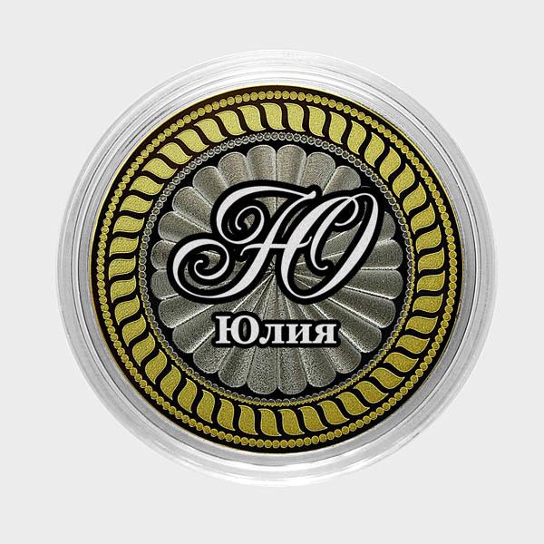 Юлия. Гравированная монета 10 рублей