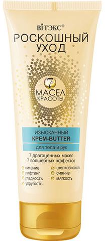Витекс РОСКОШНЫЙ УХОД 7 масел красоты Изыск.крем-butter для тела и рук 200мл