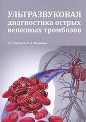 Ультразвуковая диагностика острых венозных тромбозов. Руководство для врачей + CD