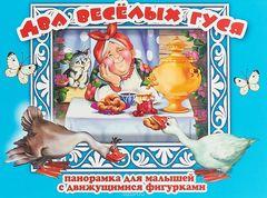 Книжкапанорама Два веселых гуся серия Панорамка для малышей