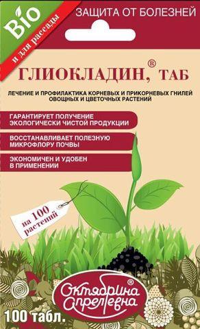 Глиокладин 100 таблеток (д/цветов, универсальн.)