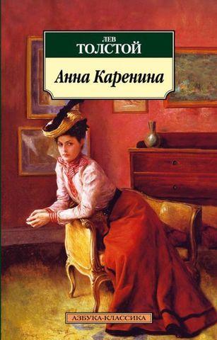 Анна Каренина (Азбука-Классика)