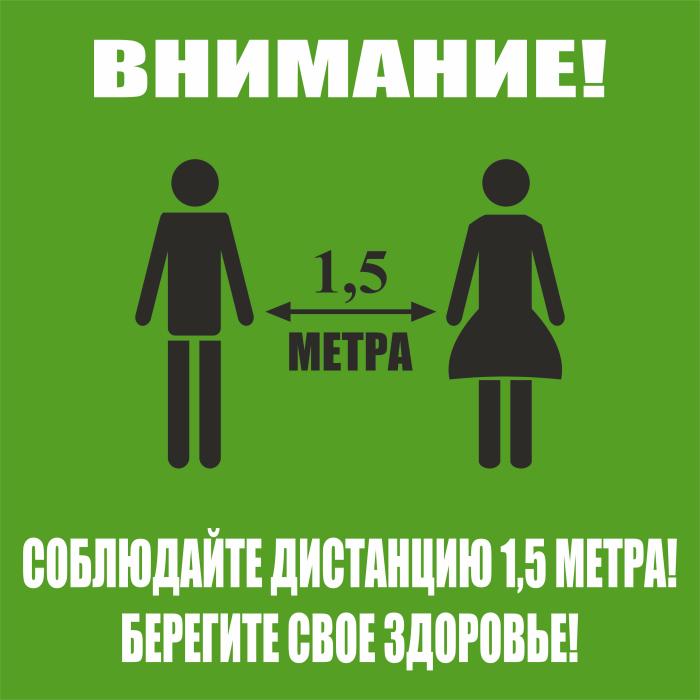 K08 Соблюдай дистанцию 1,5 метра коронавирус - знак, наклейка