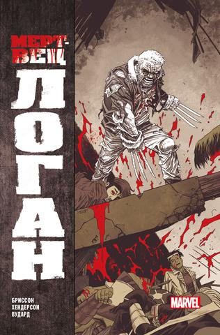 Мертвец Логан